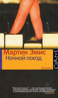 """Купить книгу """"Ночной поезд"""""""