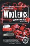Wiki Leaks. Дипломатия с черного хода