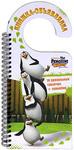 Пингвины Мадагаскара. Книжка-объявлялка