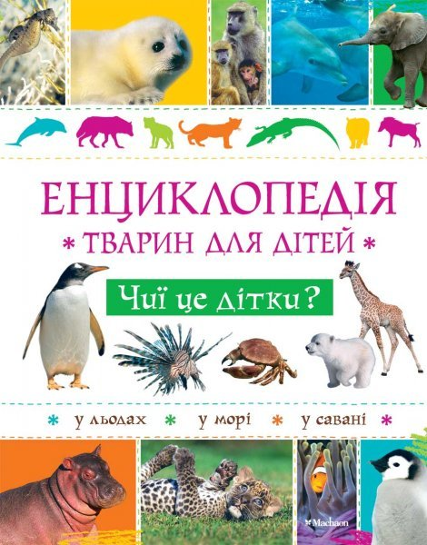 """Купить книгу """"Чиї це дітки? Енциклопедія тварин для дітей"""""""