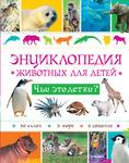 Энциклопедия животных для детей. Чьи это детки?