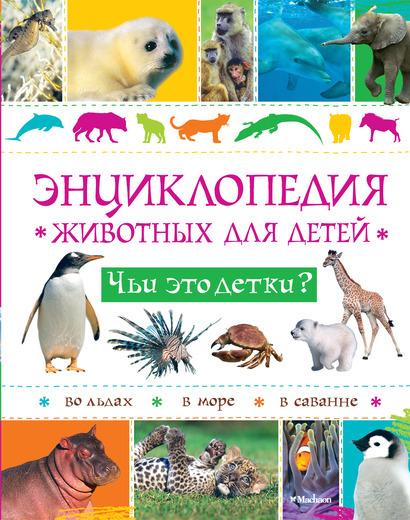"""Купить книгу """"Энциклопедия животных для детей. Чьи это детки?"""""""