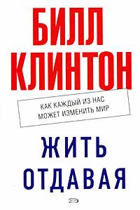 """Купить книгу """"Жить отдавая. Как каждый из нас может изменить мир"""""""