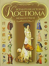 Всемирная история костюма, моды и стиля - купить и читать книгу
