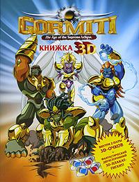 """Купить книгу """"Gormiti. Книжка 3D (+ 3D-очки)"""""""