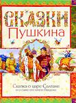 Сказка о царе Салтане и о сыне его князе Гвидоне