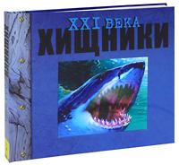 "Купить книгу ""Хищники XXI века"""