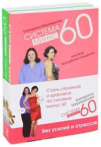 """Купить книгу """"Стань стройной и красивой по системе минус 60 (комплект из 2 книг)"""""""