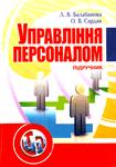 Управління персоналом. Підручник затверджений МОН України - купити і читати книгу