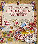 Большая книга новогодних занятий