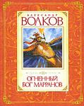 Огненный бог Марранов - купить и читать книгу