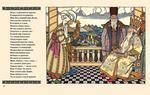 """Купить книгу """"А. С. Пушкин. Сказки. Былины"""""""