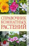 Справочник комнатных растений