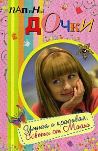 """Купить книгу """"Папины дочки. Умная и красивая. Советы от Маши"""""""