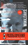 WikiLeaks. Разоблачения, изменившие мир