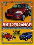 Автомобили. Детская энциклопедия техники