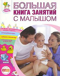 """Купить книгу """"Большая книга занятий с малышом"""""""