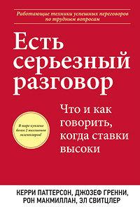 """Купить книгу """"Есть серьезный разговор. Что и как говорить, когда ставки высоки"""""""