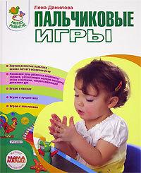 """Купить книгу """"Пальчиковые игры"""""""