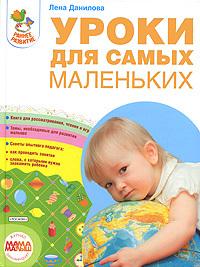 """Купить книгу """"Уроки для самых маленьких"""""""