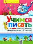 Учимся писать. Методика обучения грамотному письму Т. А. Ткаченко