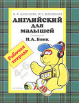 Английский для малышей 4-6 лет. Рабочая тетрадь - купити і читати книгу