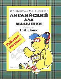 """Купить книгу """"Английский для малышей 4-6 лет. Рабочая тетрадь"""""""