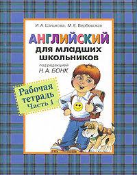 """Купить книгу """"Английский для младших школьников. Рабочая тетрадь. Часть 1"""""""