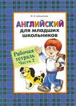 """Фото книги """"Английский для младших школьников. Рабочая тетрадь. Часть 2"""""""