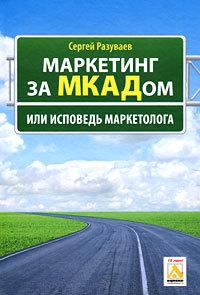"""Купить книгу """"Маркетинг за МКАДом, или Исповедь маркетолога"""""""