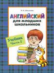 Обложки книг Шишкова Ирина
