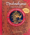 Драконоведение. Как выследить и приручить дракона. Руководство для начинающих