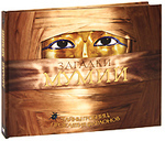 Загадки мумий. Тайны гробниц, проклятия фараонов