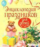 Энциклопедия праздников для детей