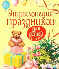 """Купить книгу """"Энциклопедия праздников для детей"""""""