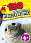 150 удивительных животных