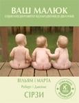 Ваш малюк: енциклопедія розвитку від народження до двох років