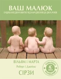 """Купить книгу """"Ваш малюк: енциклопедія розвитку від народження до двох років"""""""