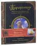 Піратологія. Практичний посібник і модель піратського судна