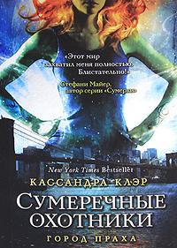 """Купить книгу """"Город праха. Книга 2"""""""