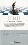 """Книга """"48 законов власти"""" обложка"""