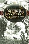 """Купить книгу """"Хроники Мурхок. Отравленный трон"""""""