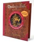 Драконознавство. Посібник для початківців (+ модель дракона для складання)
