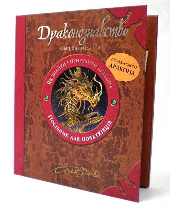 """Купить книгу """"Драконознавство. Посібник для початківців (+ модель дракона для складання)"""""""