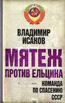 Мятеж против Ельцина. Команда по спасению СССР