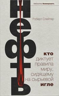 Нефть. Кто диктует правила миру, сидящему на сырьевой игле - купить и читать книгу