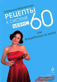 Программа минус 60 книга