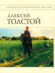 Алексей Толстой. Стихотворения и поэмы