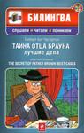Тайна отца Брауна. Лучшие дела / The Secret of Father Brown: Best Cases (+ CD-ROM)