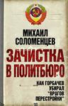 Зачистка в Политбюро. Как Горбачев убирал 'врагов перестройки'